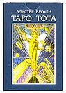 КАРТЫ. Таро Тота Алистера Кроули (78 карт + инструкция на русском языке)