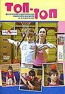ДВД Гимнастика для детей от 3 до 5 лет. Топ-топ