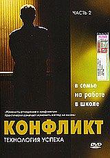 ДВД Конфликт в семье, на работе, в школе. Часть 2