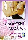 ДВД Даосский массаж. Фильм 1. Точки и зоны