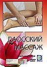 ДВД Даосский массаж. Фильм 2. Приемы и методы