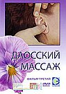 ДВД Даосский массаж. Фильм 3. Массаж малых зон. Руки и ноги