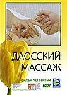 ДВД Даосский массаж. Фильм 4. Массаж малых зон. Руки и ноги