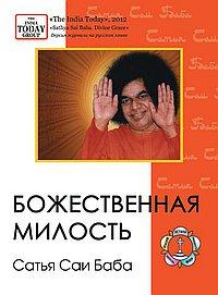 Журнал. Божественная милость. Сатья Саи Баба