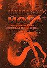 """ДВД Атлантическая йога. Видеоприложение к книге """"Сознательные выходы из тела"""""""