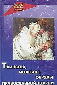 Таинства, обряды и молебны русской церкви