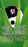 Фэн-Шуй для вашего сада