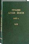 Грани Агни Йоги. Т.13. 1972 г.
