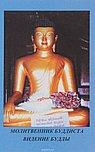 Молитвенник буддиста. Видение Будды