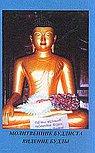 Сборник буддийских молитв на каждый день