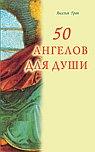 50 ангелов для души