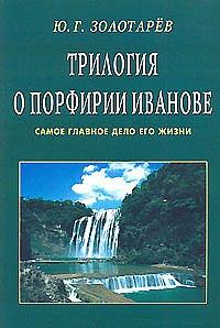 Трилогия о Порфирии Иванове. Самое главное дело его жизни