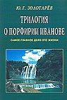 Трилогия о Порфирии Иванове (обл). Самое главное дело его жизни