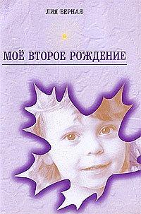 Книга моё второе рождение - качалка лилия алексеевна лия