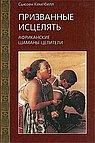 Призванные исцелять. Африканские шаманы-целители