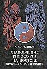 Становление философии на Востоке.Древний Китай и Индия