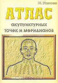 Атлас акупунктурных точек и меридианов