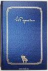Письма Ю.Н. Рериха. в 2-х томах. Том 1 (1919-1935). Том 2 (1936-1960)