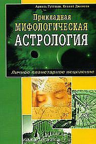Прикладная мифологическая астрология. Личное планетарное исцеление