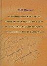 О военном искусстве и завоеваниях монголо-татар и среднеазиатских народов при Чингиз-хане и Тамерлан
