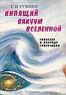 Кипящий вакуум Вселенной, или гипотеза о природе гравитации 3-е изд.