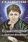 """Комментарии к """"Тайной доктрине"""" (3-е изд-е)"""
