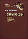 Силы России: Прошлое, настоящее, будущее