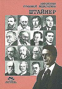 Антология Гуманной Педагогики. Штайнер