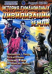 История гуманоидных цивилизаций Земли