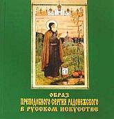 Альбом. Образ Преподобного Сергия Радонежского