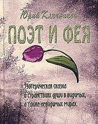 Поэт и фея: эзотерическая сказка о странствиях души в видимых, а также невидимых мирах
