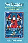 Ум Будды: антология текстов Лонгчена Рабджама по Дзогпа Ченпо