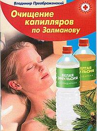 Очищение капилляров по Залманову