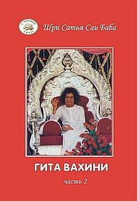 Гита Вахини. Поток Божественной песни. ч.2