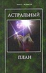 Астральный план. 1-изд.