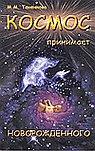 Космос принимает Новорожденного.1-е изд.