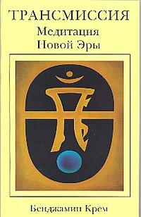 Трансмиссия. Медитация Новой Эры.