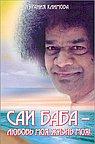 Саи Баба – любовь моя, жизнь моя.