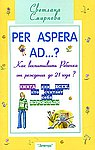 Per aspera ad ...?: как воспитывать ребенка от рождения до 21 года?