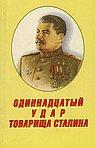 Одиннадцатый удар товарища Сталина.