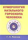 Нумерология натального гороскопа человека (Профит Стайл)