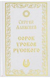 40 уроков русского