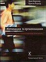 Мотивация в организациях // Психология труда и организационная психология