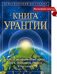 Книга Урантии (новая)