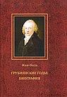 Грубиянские годы: биография. В 2-х томах