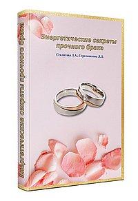 Энергетические секреты прочного брака.