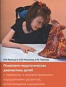 Психолого-педагогическая диагностика детей с тяжелыми нарушениями развития