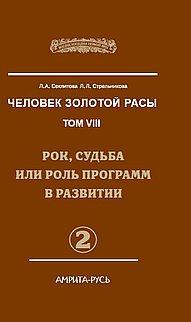 Человек Золотой Расы. Т.8. Ч.2. Рок, судьба или роль программ в развитии