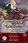 Шримад Бхагаватам. Кн.6-7. (2-е изд., перепл.) + CD. Первозаконие. Книга судеб.