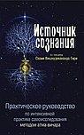 Источник сознания. 2-е изд.